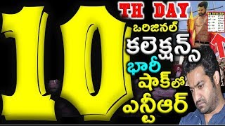 Jr.NTR Aravinda Sametha Movie 10th Day Collections| #aravindasametha| #ntr|