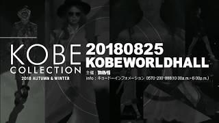 2018年8月25日(土)に「神戸コレクション2018 AUTUMN/WINTER」をワール...