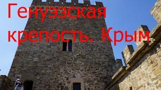 Генуэзская крепость. Крым(Если вы посмотрели это видео, значит вы его посмотрели :), 2017-02-10T19:08:50.000Z)