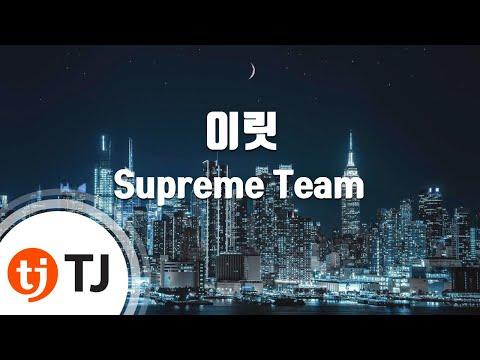 [TJ노래방] 이릿 - Supreme Team () / TJ Karaoke