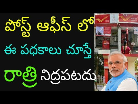 Post Office Saving Scheme | Top 5 Schemes Will Give You High Interest | PM Modi Govt | in telugu