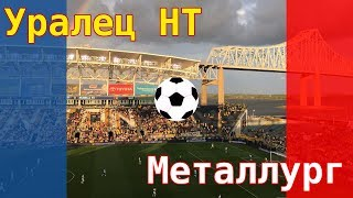 Уралец НТ (Нижний Тагил) - Металлург (Магнитогорск) (лучшие моменты)