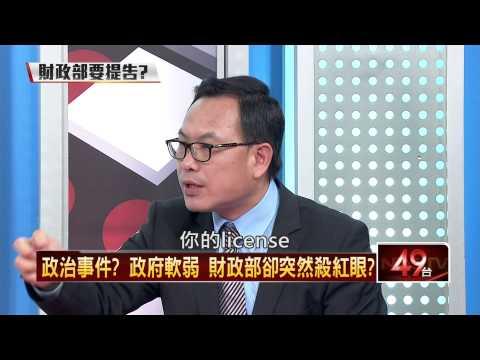 12/12/2014壹新聞《正晶限時批》P7 HD
