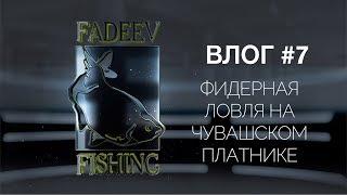 Влог #7. Фидерная ловля на чувашском платнике