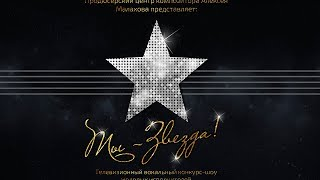 Прохор Шаляпин - Телепроект «Ты - Звезда»