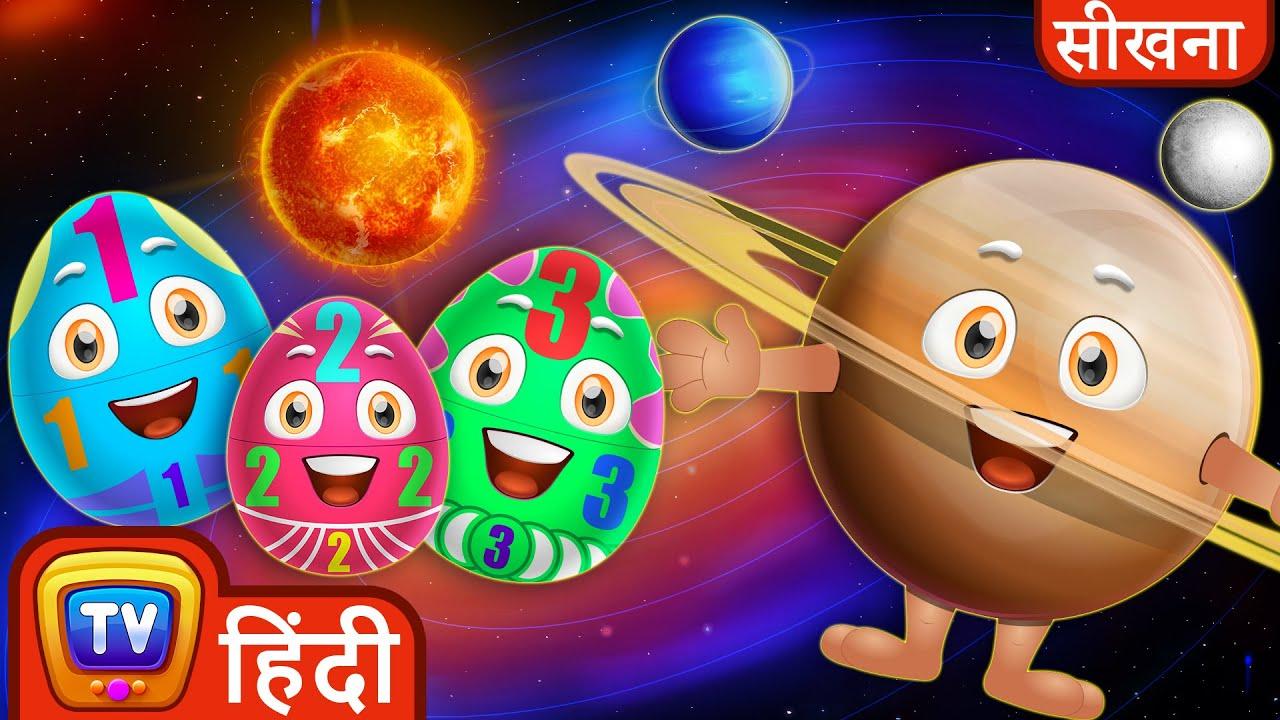 सौर मंडल के ग्रह जादुई अंडे (Planets of the Solar System) - ChuChu TV Magical Surprise Eggs in Hindi