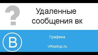 Download Как просмотреть удаленные сообщения вконтакте Mp3 and Videos