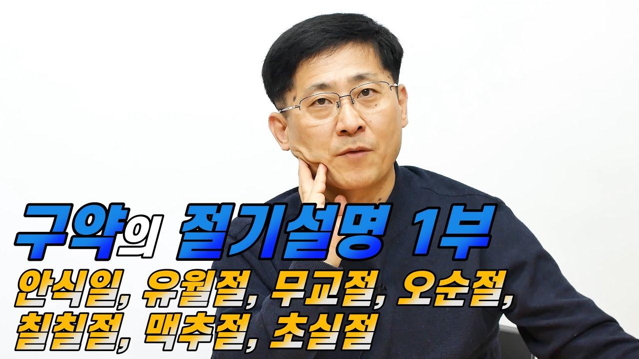 [신신마당] 구약의 절기설명 1부 (1/2) (김근주 교수)