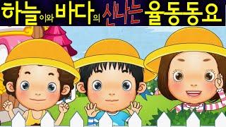 인사 (Greetings) - 하늘이와 바다의 신나는 율동 동요 Korean Children Song