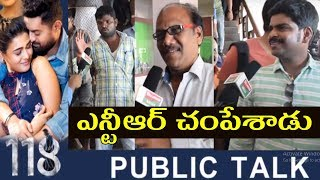 118 Movie Public Talk | 118 Movie Review | 118 Movie Public Response | Tollywood Nagar