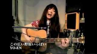森山良子さんの「この広い野原いっぱい」を歌ってみました。 Recorded o...