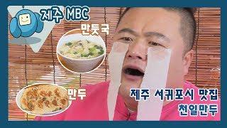 제주 서귀포시 맛집_ 만두(천일만두)