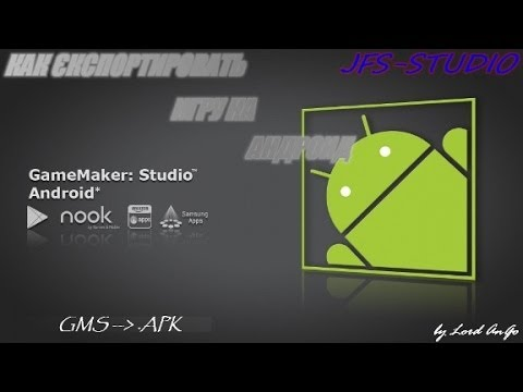 Game Maker Android - фото 7