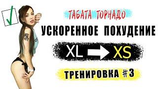 XL XS ТРЕНИРОВКА 3 ТАБАТА ТОРНАДО ПОХУДЕТЬ БЫСТРО ДОМА СЖЕЧЬ ЖИР ЗА 21 ДЕНЬ Я ХУДЕЮ ДОМА