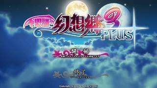 不思議の幻想郷3 PLUS(ふし幻3Plus)、古井戸。 未クリアダンジョン。 ...