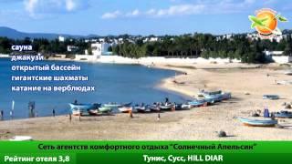 Отель Hill Diar в Тунисе. Отзывы фото.(Подробнее: http://sun-orange.ru, Мы Вконакте: http://vkontakte.ru/club18356365. -------------------------------------------- Отель Hill Diar расположен..., 2012-11-14T10:56:56.000Z)