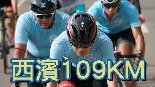 公路車   西濱109公里賽事   96cycling破風輪車   road bike