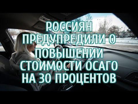 🔴 Россиян предупредили о повышении стоимости ОСАГО на 30%