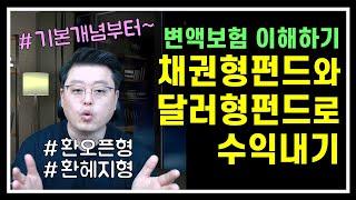 #139 채권권형펀드와 달러채권형펀드의 이해, 환오픈형…