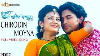 Chirodin Moyna (Video Song) | Imrose | Amrita Khan | Agun | Moyna Pakhir Shangshar Bengali Movie
