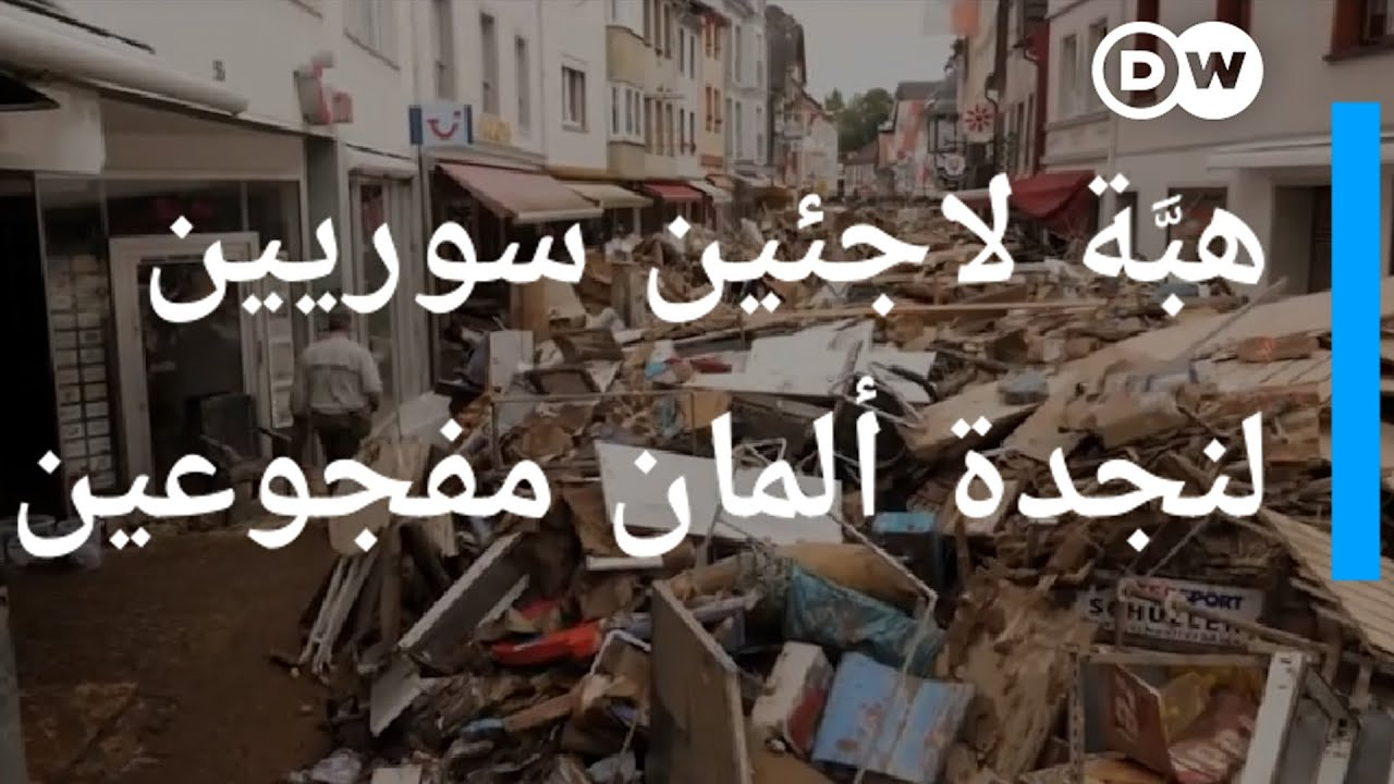هبّة لاجئين سوريين لنجدة ألمان مفجوعين - وَقناة سويس مصرية مُصَغَّرَة في فرنسا | عينٌ على أوروبا  - 17:57-2021 / 7 / 29