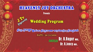 Heavenlyjoy Orchestra Wedding Program | Kovilpatti | 30-12-2020