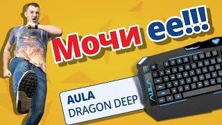 ОПЯТЬ ЗАЛИЛ КЛАВУ? ✔ Обзор клавиатуры Aula Dragon Deep!