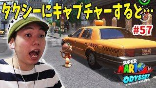 【マリオオデッセイ】え!?タクシーにもキャプチャできるの!?コーダのスーパーマリオオデッセイ実況 Part57 thumbnail