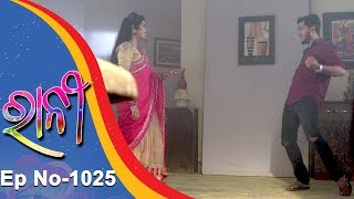 Ranee | Full Ep 1025 | 22th Sept 2018 | Odia Serial - TarangTV