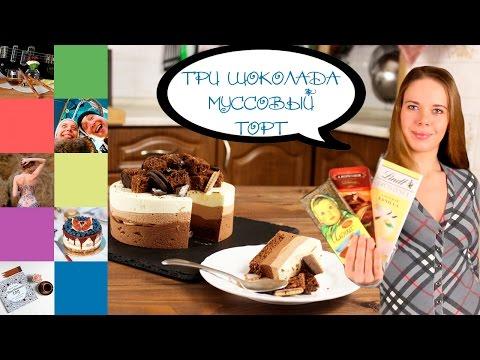 Муссовый торт ТРИ ШОКОЛАДА |  Mousse cake THREE CHOCOLATE