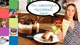 Муссовый торт ТРИ ШОКОЛАДА |  Mousse cake THREE CHOCOLATE(Муссовый торт ТРИ ШОКОЛАДА | Mousse cake THREE CHOCOLATE Для тортика 16 см Бисквит (для торта и для декора) 50 гр - мука..., 2016-11-08T15:45:33.000Z)