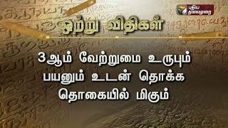 Mozhi Arivom 31st March 2016 Puthiyathalaimurai TV News Show