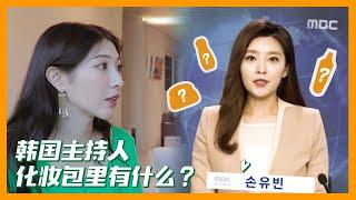 【韩国新闻联播主持人👩🏻👛化妆包大公开】超级无敌童颜宝妈的抗老秘密武器💘