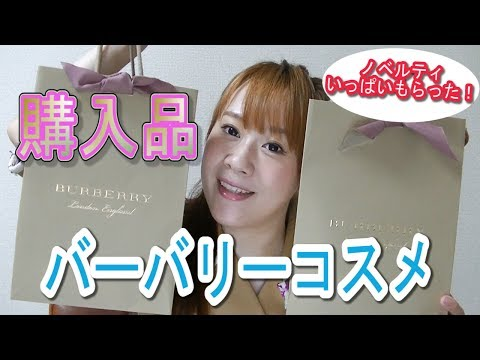 【購入品】バーバリーコスメ紹介