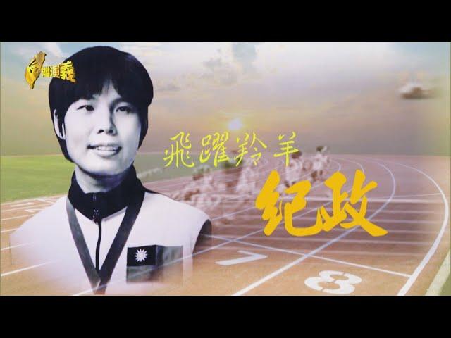 【台灣演義】飛躍羚羊 紀政 2021.08.15|Taiwan History