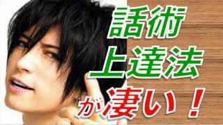 Gacktのラジオ「FURACHIなオトコたち 第17回」放送分より 話術を上達さ...