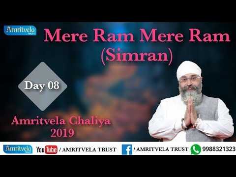 Amritvela Chaliya 2019 | Day 08 Mere Ram Mere Ram Simran | 08 October 2019