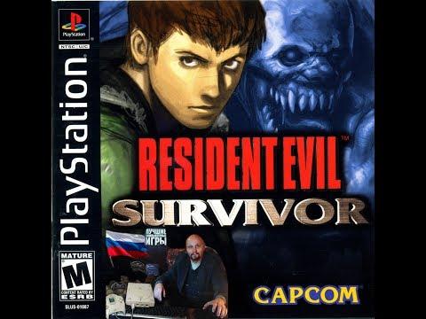 Sony Playstation Resident evil sirvivor Обитель зла оставшийся в живых Прохождение  Вячеслав