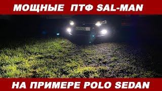 САМЫЕ МОЩНЫЕ СВЕТОДИОДНЫЕ ПРОТИВОТУМАННЫЕ ФАРЫ SAL-MAN 50W 6000K / LED ПТФ SAL MAN VW POLO SEDAN