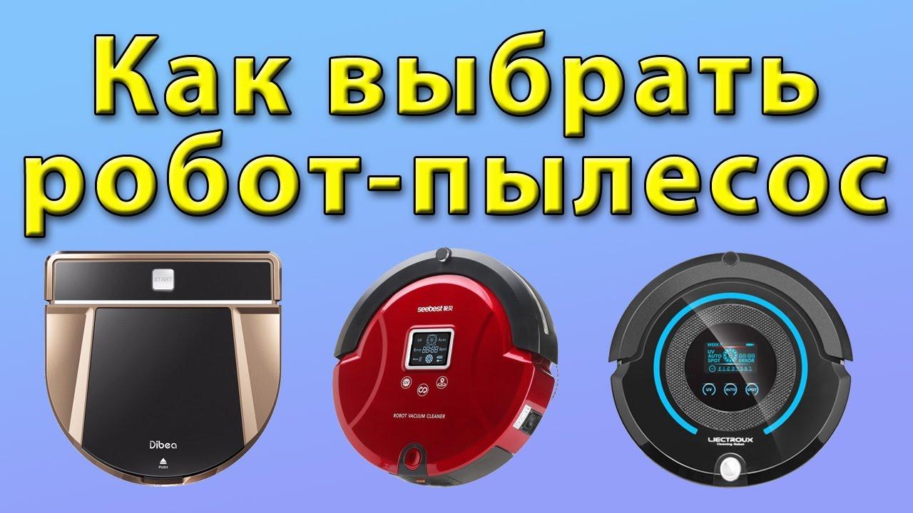 Как выбрать робот-пылесос в квартиру - YouTube