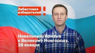 Великий Новгород: акция в поддержку забастовки избирателей 28 января в 14:00