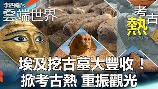 埃及挖古墓大豐收!掀考古熱 重振觀光 -李四端的雲端世界