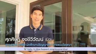Gambar cover [ENG] Mew Suppasit Jongcheveevat's Room Tour