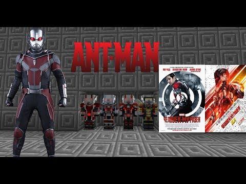 Обзор Мода На Человека Муравья (ANT-MAN) В Майнкрафте 1.12.2