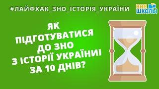 Лайфхак_ЗНО_Історія України. Як підготуватися до ЗНО з історії України за 10 днів?