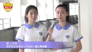 Publication Date: 2014-07-17 | Video Title: [蘇浙公學] 考試心得:曹上- 國家語委普通話水平測試一級二