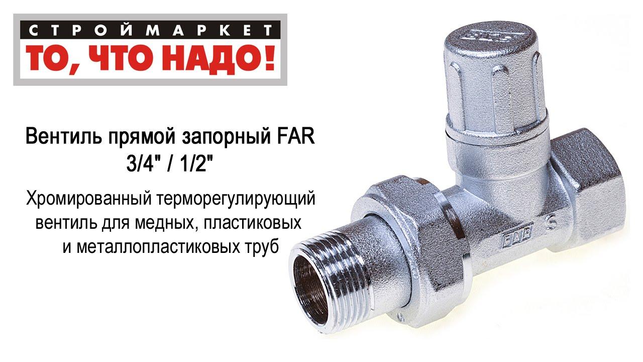 Заказать ручной/автоматический балансировочный клапан в интернет магазине boiler. Ua ✅выгодная цена на запорно-балансировочный клапан для отопления✅типы,. Балансировочный клапан, как и вентиль муфтовый, может.
