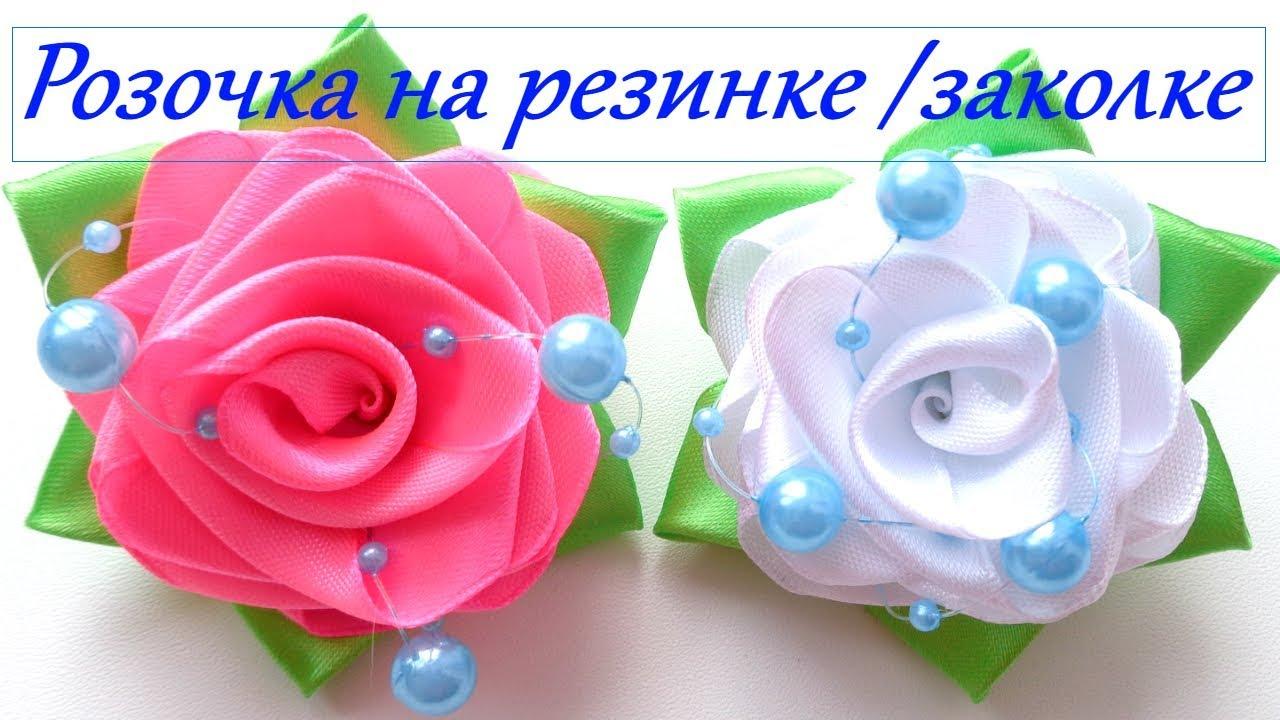 Как сделать бант розу своими руками