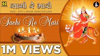 Sachi Re Mari: Mataji No Garbo | Singer: Himali Dholakia | Music: Appu