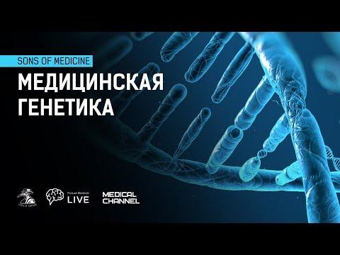 Медач: Медицинская генетика